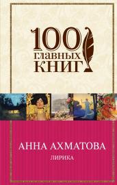 Лирика/Ахматова/100 главных книг