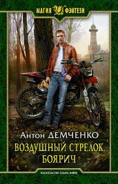 Воздушный стрелок.Кн.1.Боярич/МФ