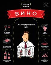 Вино.Иллюстрированный курс
