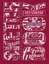 Sketchbook.Искусство красивого письма(темно-красн)