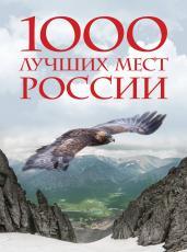 1000 лучших мест России,кот.нужно увидеть(Нов)