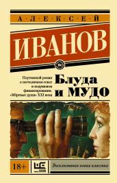 Блуда и МУДО/Экскл.кл.