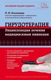 Гирудотерапия.Энц.лечения медицинскими пиявками