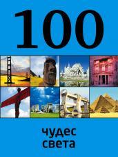 100 чудес света,2-е изд.