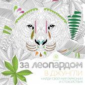 За леопардом в джунгли(квадрат.формат,бел.обл.)