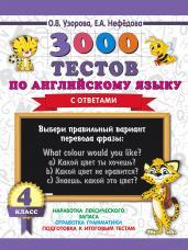 3000 тестов по англ.яз.4 кл.