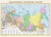 Политическая карта мира.Федерат.устр.РФ(в ПВХ-рук)