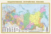 Политическая карта мира.Федер.устр-во России А1