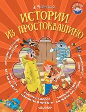 Истории из Простоквашино/Я читаю сам!