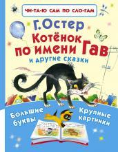 Котёнок по имени Гав и другие сказки/ЧПС