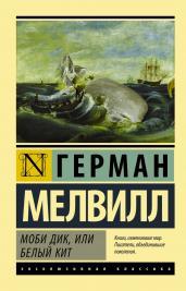 Моби Дик,или Белый кит/Экскл.кл.