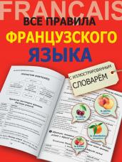 Все правила франц.яз.с илл.словарем