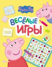 Свинка Пеппа.Веселые игры(желтая)