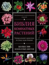 Библия комнатных растений.Обн.и доп.+супер