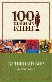 Книжный вор/(100 глав.кн.)м