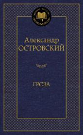 Гроза/МК (12+)