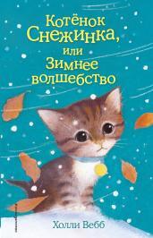 Котёнок Снежинка,или Зимнее волшебство