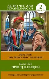 Принц и нищий=The Prince and the Pauper