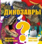 Динозавры.Энц.