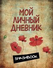 Смэшбук.Мой личный дневник.Маковая феерия
