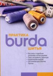 Burda.Практика шитья