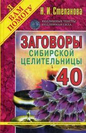Заговоры сиб.целит-40/тв