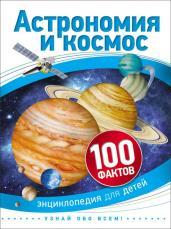 Астрономия и космос(100 фактов)