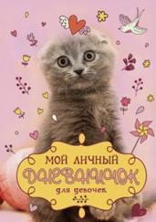 Мой личный дневничок.Котик с клубком