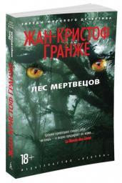 Лес мертвецов/м (18+)