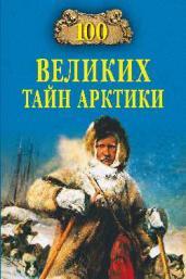 100 Великих тайн Арктики