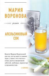 Апельсиновый сок/м
