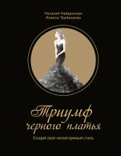 Триумф черного платья.Создай свой неповторимый