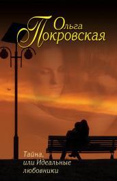 Тайна,или Идеальные любовники/м