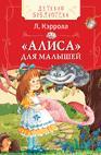 Алиса для малышей(ДБ)