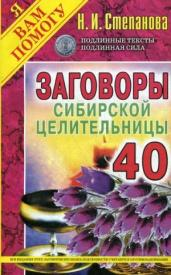 Заговоры сиб.целит-40
