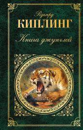 Книга джунглей/Зар.кл.