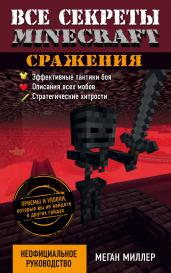 Все секреты Minecraft.Сражения