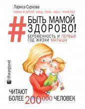 Быть мамой здорово!Беременность и первый год жизни