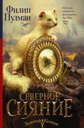 Золотой компас.Кн.1.Северное сияние