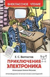 Приключения Электроника (ВЧ)