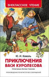 Приключения Васи Куролесова (ВЧ)
