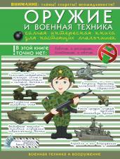 Оружие и военная техника:самая интересная книга д