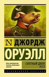 Скотный Двор.Эссе/Экскл.кл./м(замена перевода)