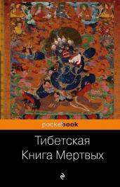 "Тибетская""Книга Мертвых"".Бардо Тхедол/м"