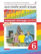 Английский язык 6кл.Rainbow English.Р/т.ВЕРТИКАЛЬ.