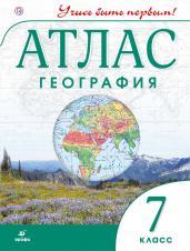 Атлас по географии 7кл.ДиК.Учись быть первым.ФГОС