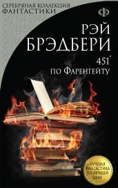 451' по Фаренгейту/м