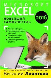Excel 2016.Новейший самоучитель