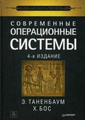 Современные операционные системы.4-е изд.