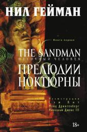 Песочный человек.Кн.1.Прелюдии и ноктюрны+с/о (18+